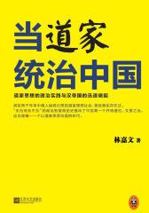当道家统治中国