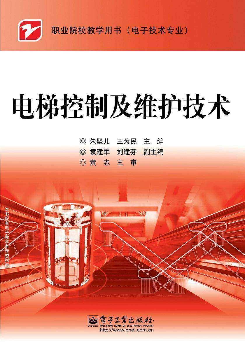电梯控制及维护技术