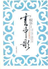 云中歌2(试读本)