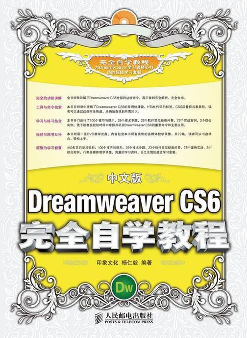 中文版Dreamweaver CS6完全自学教程