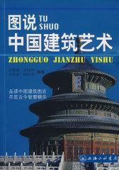 图说中国建筑艺术(试读本)