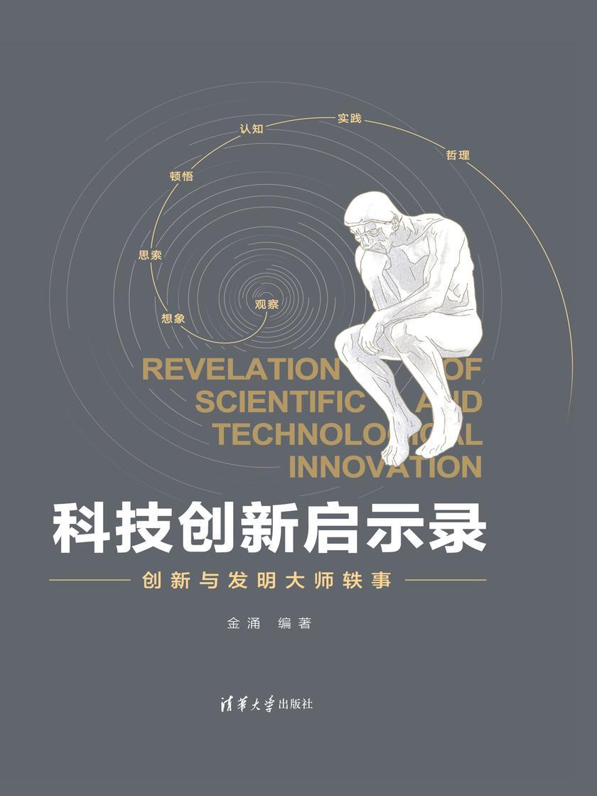 科技创新启示录:创新与发明大师轶事