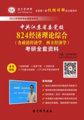 [3D电子书]圣才学习网·2015年中共江苏省委党校824经济理论综合(含政治经济学、西方经济学)考研全套资料(仅适用PC阅读)