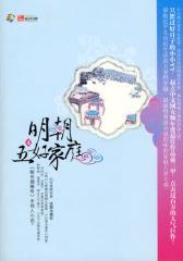 明朝五好家庭4(试读本)