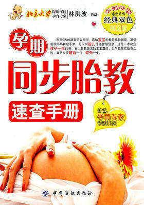 孕期同步胎教速查手册