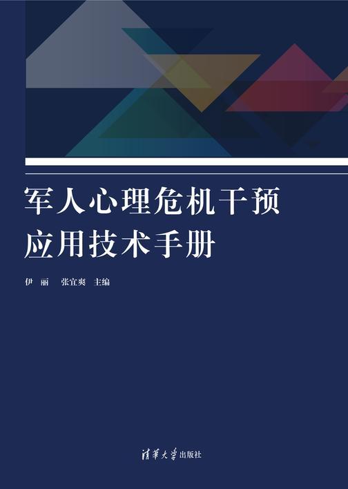 军人心理危机干预应用技术手册