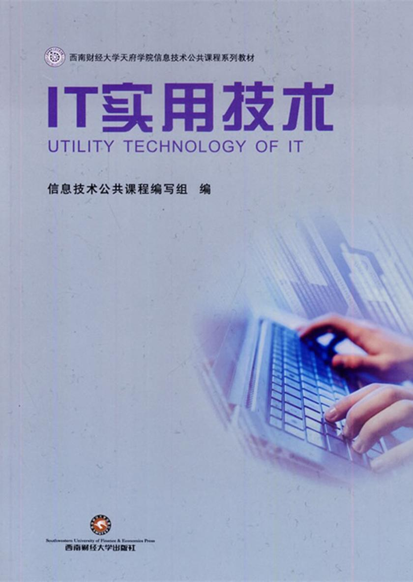 IT实用技术(仅适用PC阅读)