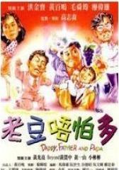 老豆唔怕多(影视)