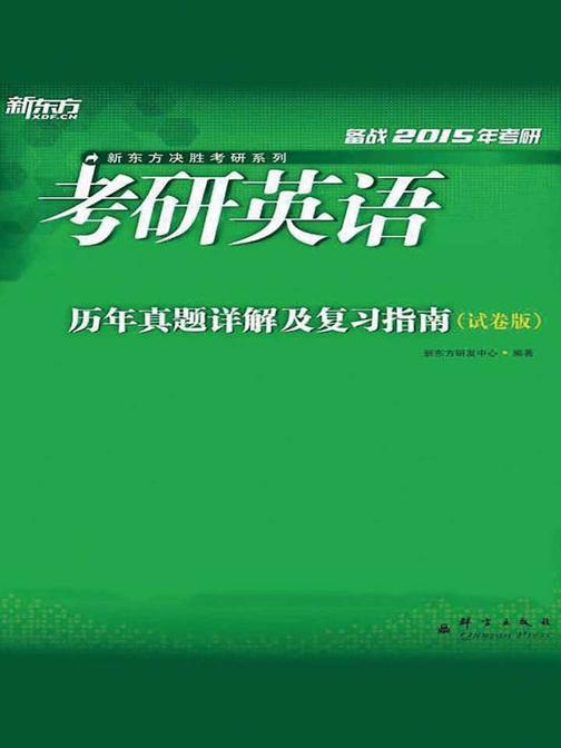 (2016)考研英语历年真题详解及复习指南:试卷版