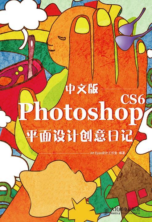 中文版Photoshop CS6平面设计创意日记