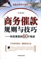 商务催款规则与技巧——轻松催款的60个绝招(试读本)