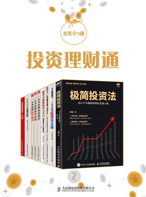 投资理财通(套装全9册)