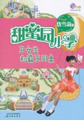 甜蜜园小学:丑女生和霸王同桌(甜蜜园小学系列)