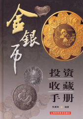 金银币投资收藏手册(试读本)