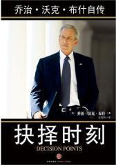 抉择时刻:乔治.沃克.布什自传(试读本)