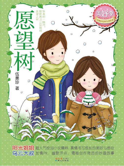 伍美珍经典作品悦读·美好季——愿望树