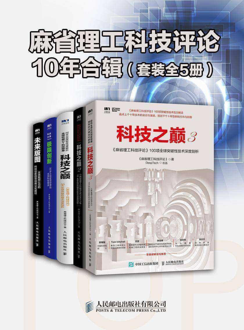 《麻省理工科技评论》10年合辑(套装全5册)