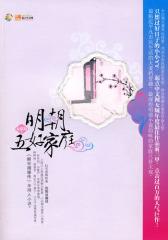 明朝五好家庭5(大结局)(试读本)