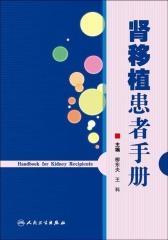 肾移植患者手册