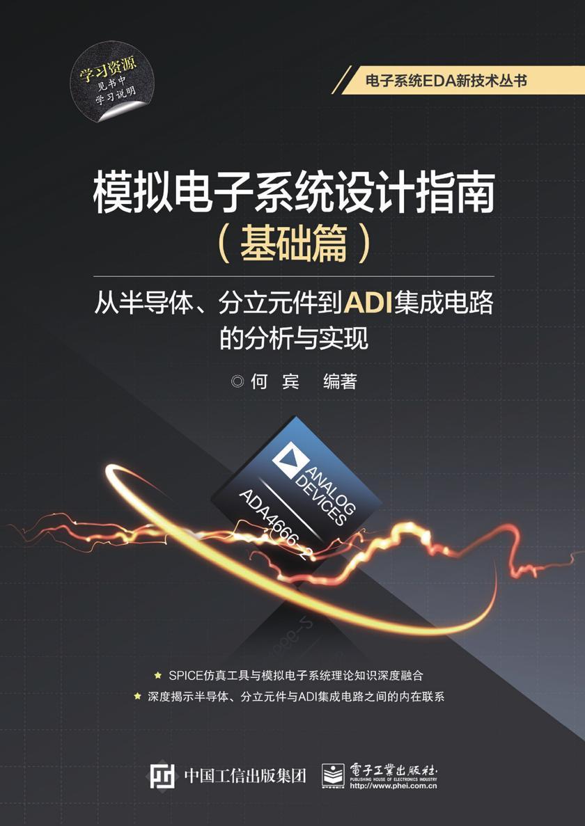 模拟电子系统设计指南(基础篇):从半导体、分立元件到ADI集成电路的分析与实现