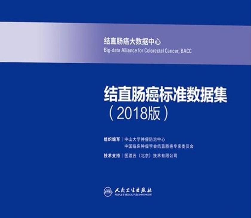 结直肠癌标准数据集(2018版)