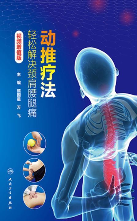 动推疗法——轻松解决颈肩腰腿痛
