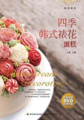 四季韩式裱花蛋糕