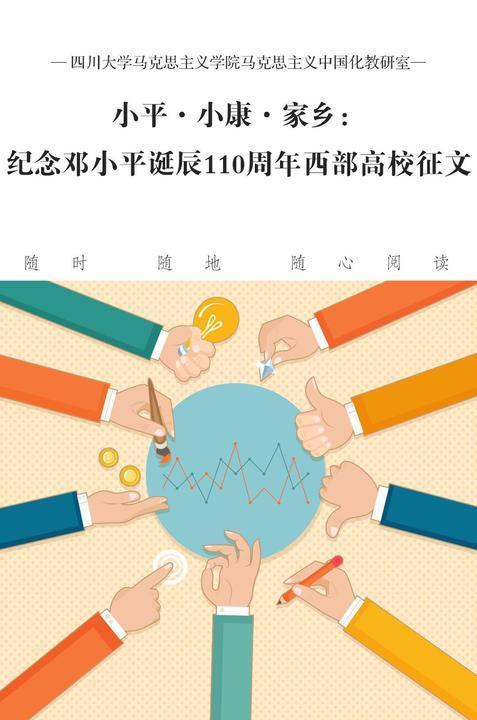 小平·小康·家乡:纪念邓小平诞辰110周年西部高校征文