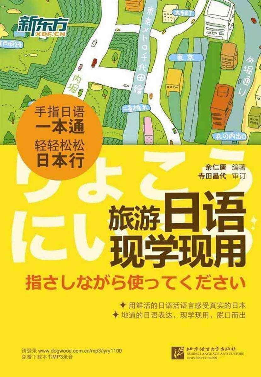 旅游日语现学现用(新东方)