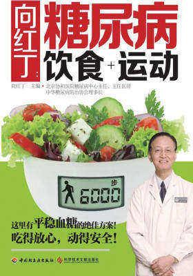 向红丁:糖尿病饮食+运动