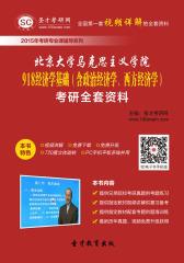 [3D电子书]圣才学习网·2015年北京大学马克思主义学院918经济学基础(含政治经济学、西方经济学)考研全套资料(仅适用PC阅读)