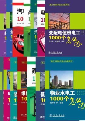 电工1000个怎么办系列书(14册)
