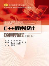 C++程序设计项目教程(第2版)