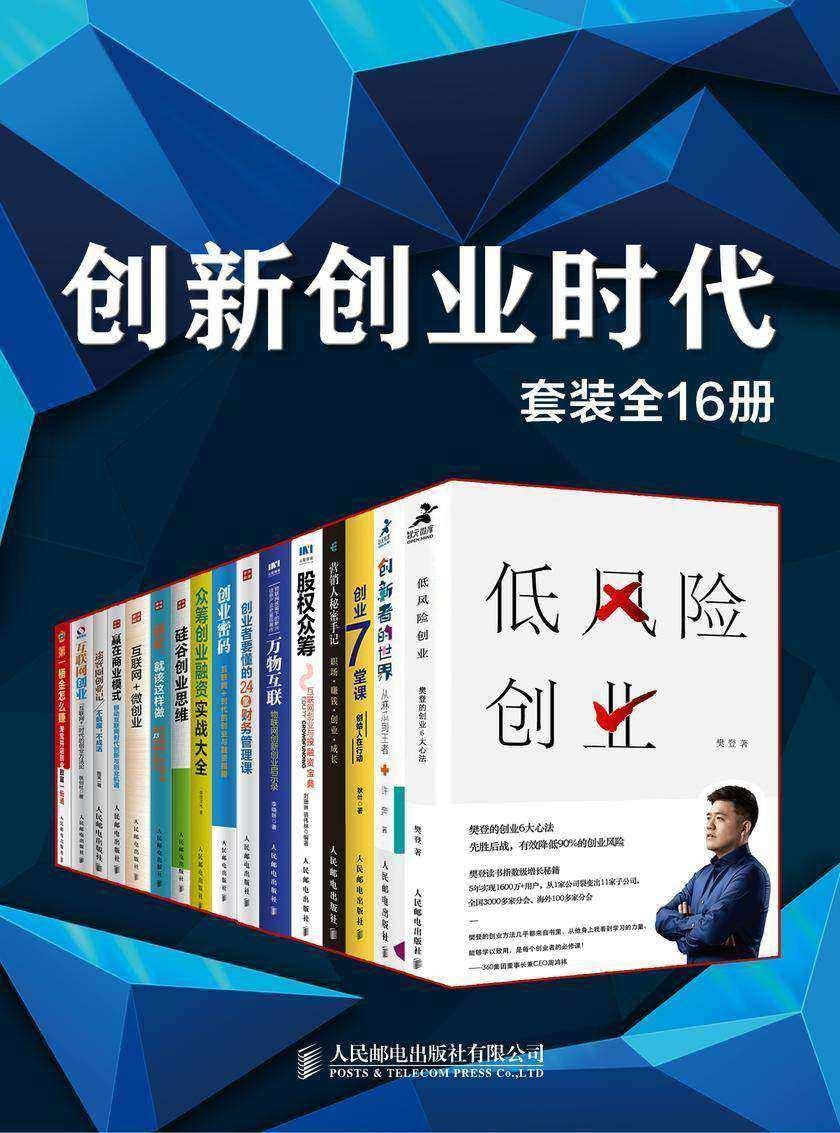 创新创业时代(套装全16册)