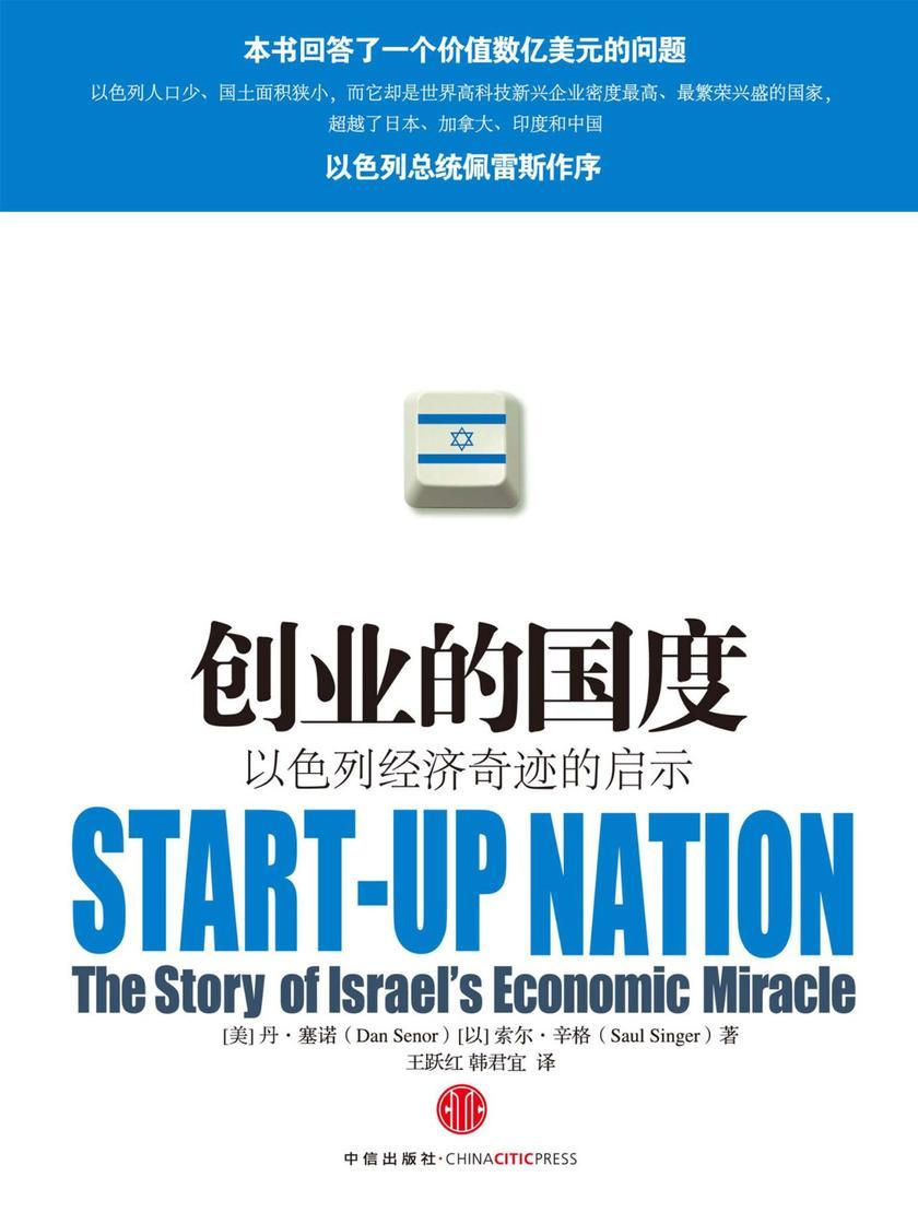 创业的国度:以色列经济奇迹的启示