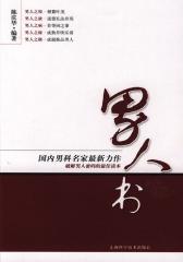 男人书——陈医生诊余手记(试读本)