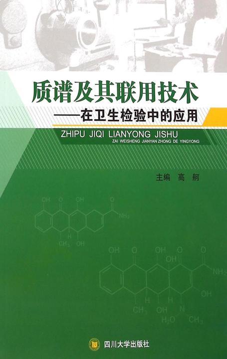 质谱及其联用技术:卫生检验中的应用