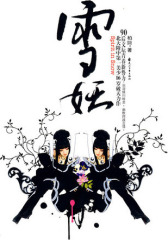 雪妖(试读本)