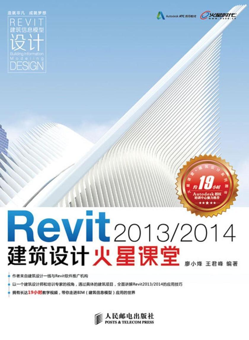 Revit 2013/2014建筑设计火星课堂(不附带DVD)(仅适用PC阅读)