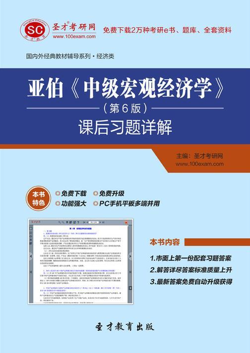 亚伯《中级宏观经济学》(第6版)课后习题详解