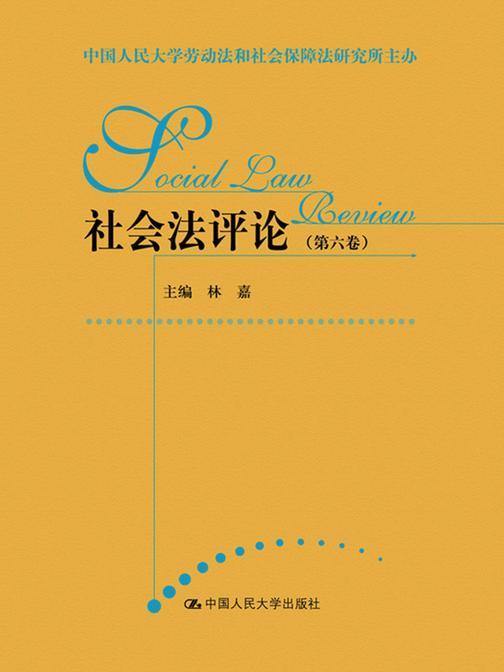 社会法评论(第六卷)(中国人民大学劳动法和社会保障法研究所主办)