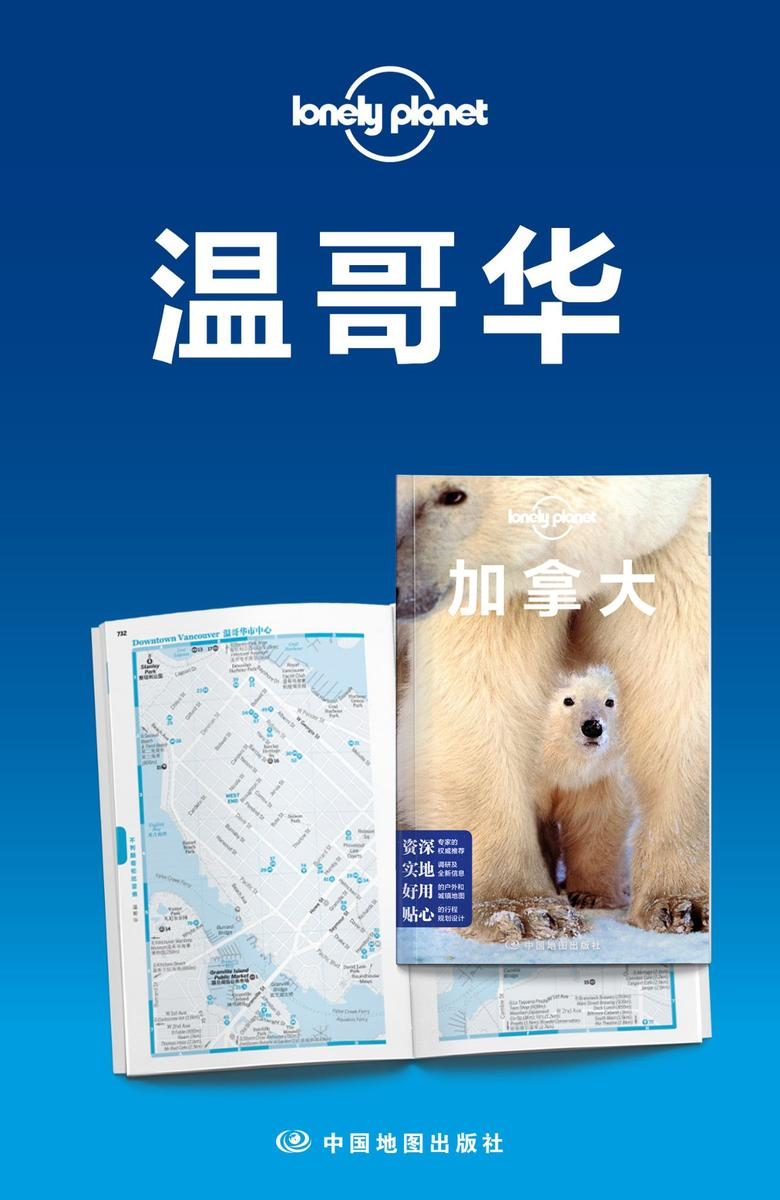 Lonely Planet孤独星球:加拿大-温哥华
