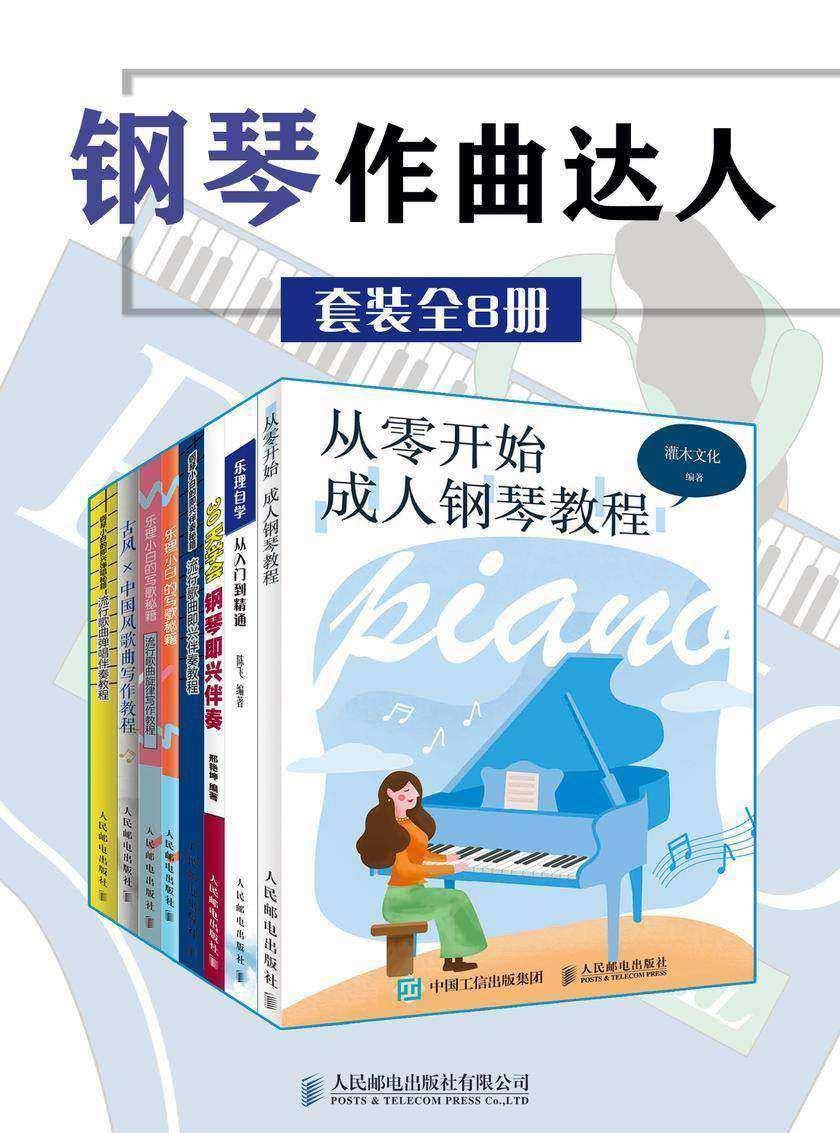 钢琴作曲达人(套装全8册)