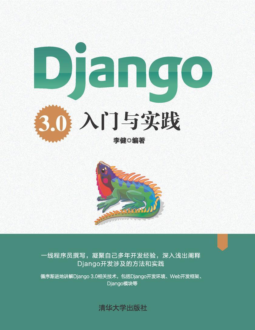 Django 3.0入门与实践