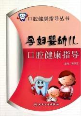 孕妇婴幼儿口腔健康指导