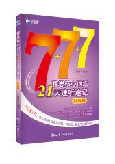 雅思核心词汇21天速听速记:口语篇—新航道英语学习丛书(试读本)