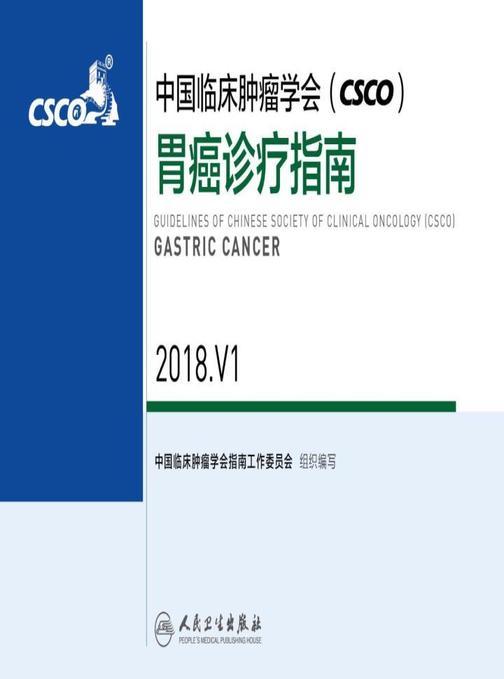 中国临床肿瘤学会(CSCO)胃癌诊疗指南 2018.V1