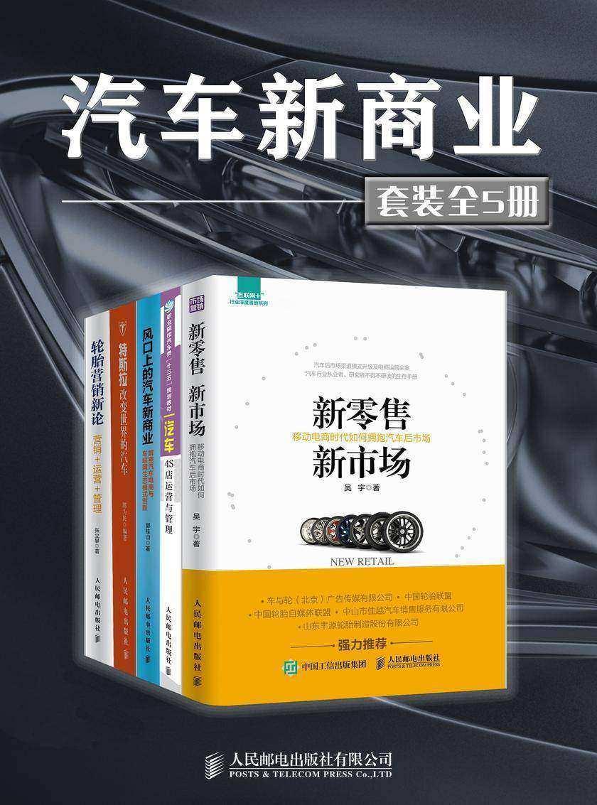汽车新商业(套装全5册)
