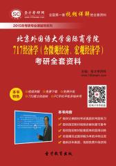 [3D电子书]圣才学习网·2015年北京外国语大学国际商学院717经济学(含微观经济、宏观经济学)考研全套资料(仅适用PC阅读)