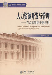 人力资源开发与管理——在公共组织中的应用(仅适用PC阅读)